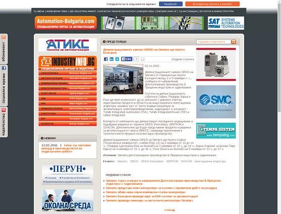 Най-четени новини и продуктови оферти в Automation-Bulgaria.com през 2015 г.