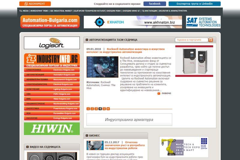 Най-четени новини и продуктови оферти в Automation-Bulgaria.com през 2017 г.