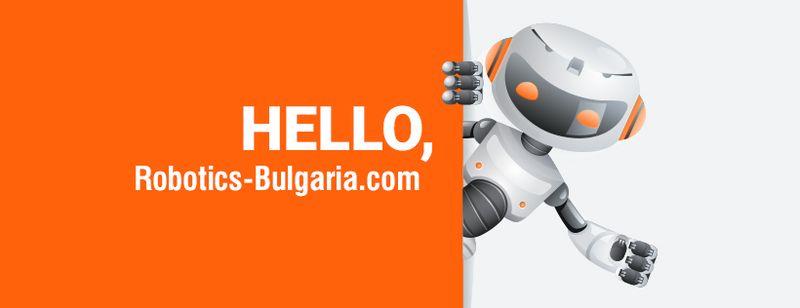 Официално стартира Robotics-Bulgaria.com