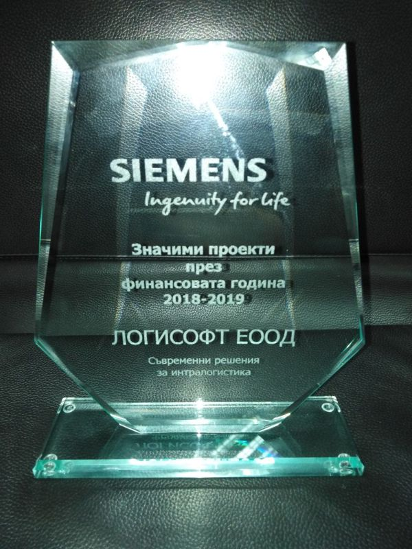 <strong>ЛогиСофт</strong> с награда от Siemens България